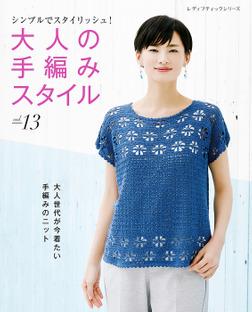 大人の手編みスタイルvol.13-電子書籍