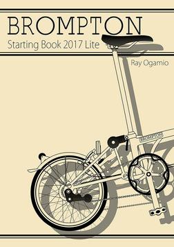 BROMPTON Starting BOOK 2017 Lite-電子書籍