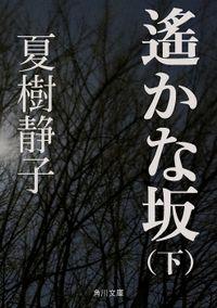 遙かな坂(下)