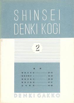 新制 電氣講義(予科2)-電子書籍