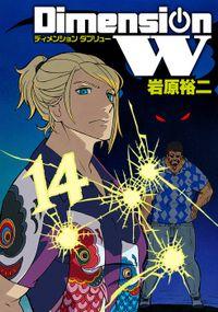 ディメンション W 14巻