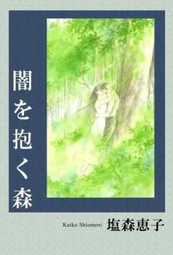 闇を抱く森-電子書籍