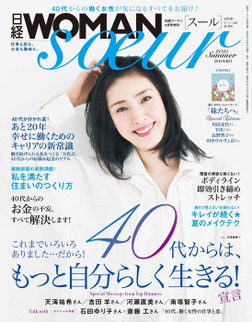 日経WOMAN soeur 2015年夏号 日経WOMAN 2015年6月号増刊-電子書籍