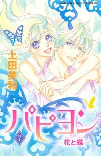 パピヨン-花と蝶-(7)