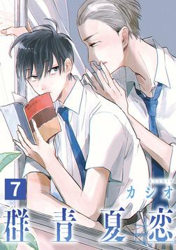 群青夏恋 分冊版 7-電子書籍