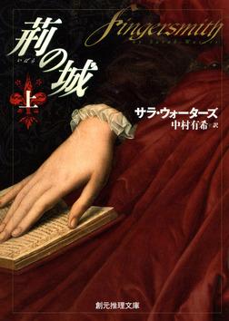 荊の城 上-電子書籍
