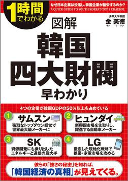 図解 韓国四大財閥早わかり-電子書籍