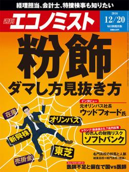 週刊エコノミスト (シュウカンエコノミスト) 2016年12月20日号-電子書籍