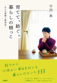 育てて、紡ぐ。暮らしの根っこ-日々の習慣と愛用品-(扶桑社BOOKS)