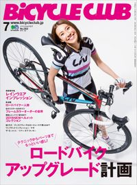 BiCYCLE CLUB 2015年7月号 No.363