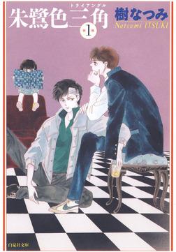 朱鷺色三角 1巻-電子書籍