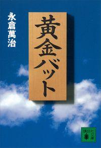 黄金バット(講談社文庫)