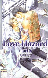 Love Hazard―白衣の哀願―