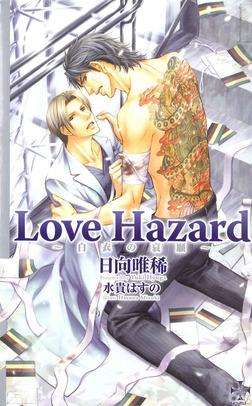 Love Hazard―白衣の哀願―-電子書籍