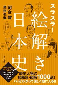 スラスラ!絵解き日本史