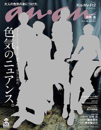 anan(アンアン) 2020年 4月1日号 No.2194 [色気のニュアンス。]