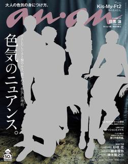 anan(アンアン) 2020年 4月1日号 No.2194 [色気のニュアンス。]-電子書籍