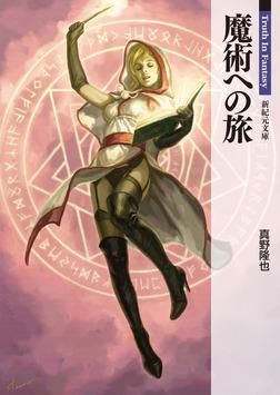魔術への旅-電子書籍