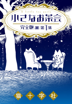 小さなお茶会 完全版 第1集-電子書籍