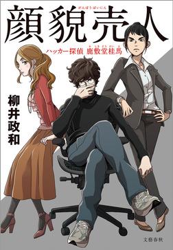顔貌売人 ハッカー探偵 鹿敷堂桂馬-電子書籍