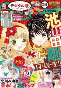 Sho-Comi 2018年24号(2018年11月20日発売)