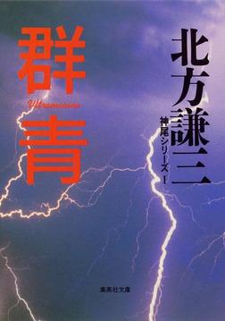 群青 神尾シリーズ1-電子書籍