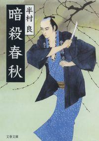 暗殺春秋(文春文庫)