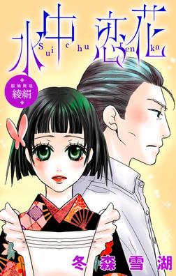 Love Silky 水中恋花 -振袖新造・綾絹--電子書籍