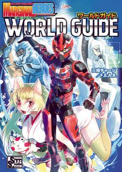 チェンジアクションRPG マージナルヒーローズ ワールドガイド-電子書籍