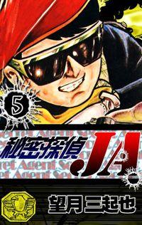 秘密探偵JA (5)