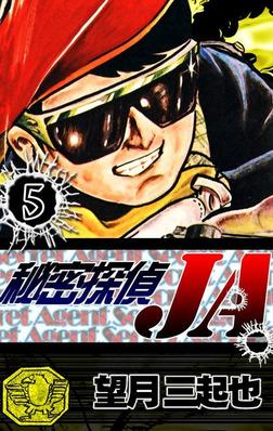 秘密探偵JA (5)-電子書籍