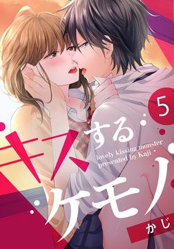 キスするケモノ 5巻-電子書籍