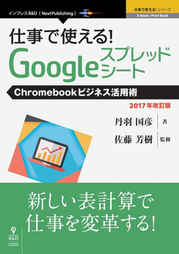仕事で使える!Googleスプレッドシート Chromebookビジネス活用術 2017年改訂版 -電子書籍
