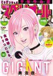 ビッグコミックスペリオール 2020年15号(2020年7月10日発売)