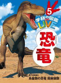 恐竜 電子書籍版5 鳥盤類の恐竜 周飾頭類(分冊6巻中5巻目)