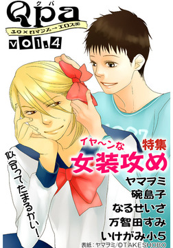 Qpa Vol.4 イヤ~ンな女装攻め-電子書籍
