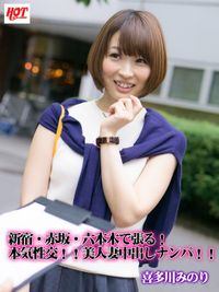 新宿・赤坂・六本木で張る!本気性交!!美人妻中出しナンパ!! 喜多川みのり