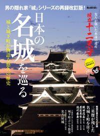 男の隠れ家 別冊 日本の名城を巡る
