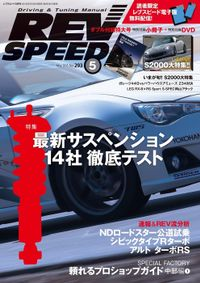 REV SPEED 2015年5月号