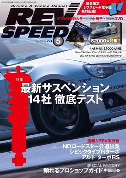 REV SPEED 2015年5月号-電子書籍