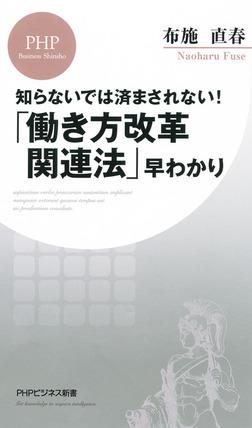 知らないでは済まされない! 「働き方改革関連法」早わかり-電子書籍
