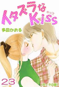 イタズラなKiss 23-電子書籍