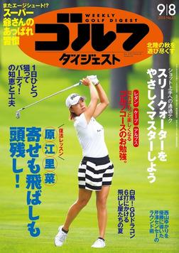 週刊ゴルフダイジェスト 2015/9/8号-電子書籍