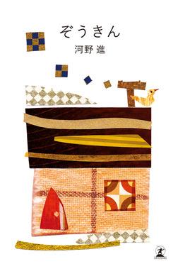 ぞうきん-電子書籍