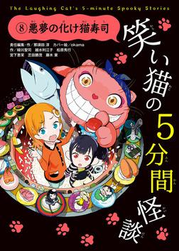 笑い猫の5分間怪談(8) 悪夢の化け猫寿司-電子書籍