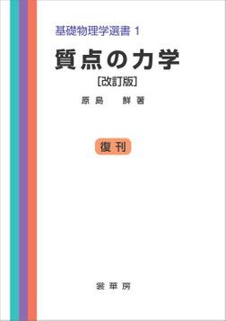 質点の力学(改訂版) 基礎物理学選書 1-電子書籍