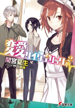 変愛サイケデリック2-電子書籍