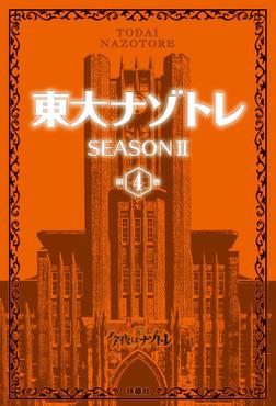 東大ナゾトレ SEASON II 第4巻-電子書籍