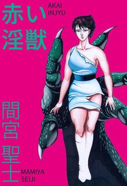 赤い淫獣-電子書籍