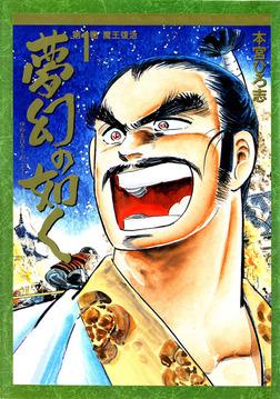 夢幻の如く 第1巻-電子書籍